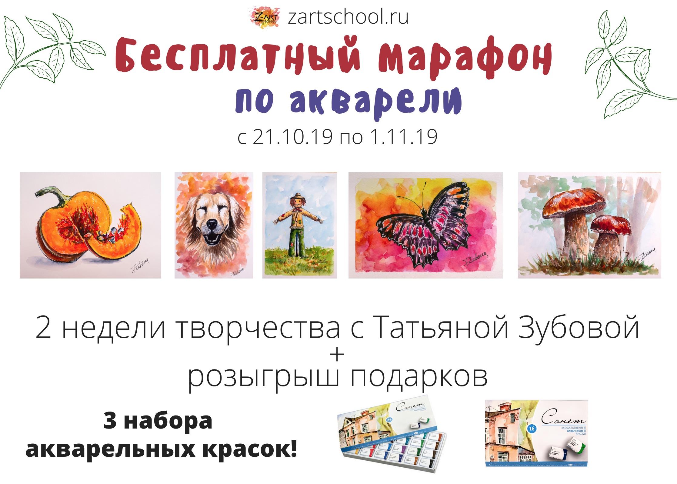 Zartschool - школа живописи Татьяны Зубовой